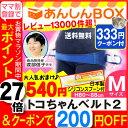 ママ割P5倍対象店【最大P27倍+クーポン有】 トコちゃんベルト 2 (M) H80?88cm 54