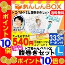 【クーポン有】トコちゃんベルト 2 【腹巻きセット】<Lサイズ> ★トコちゃんベルト2,