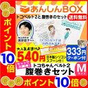 【最大P23倍★クーポン有】トコちゃんベルト 2 【腹巻きセ...