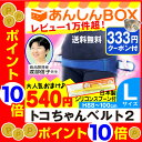 【クーポン有!最大P27倍】トコちゃんベルト 2 (L) H...