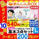 【クーポンで200円引】トコちゃんベルト 2 【基本3点セッ