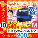 【クーポンで200円引!最大P27倍】トコちゃんベルト 2