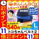 【最大P11倍+今スグ割引券有】 トコちゃんベル...