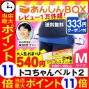 【最大P11倍+今スグ割引券有】 トコちゃんベルト 2 (M) H80?88cm 540円おまけ付