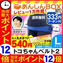 540円おまけ+最大P12倍★ トコちゃんベルト 2 (L)...