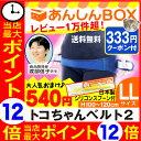 ★540円おまけ+最大P12倍★ トコちゃんベルト 2 (LL) 《今スグ割引券利用可》送料無料 H100〜120cm