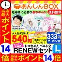 【最大P15倍+クーポン有】トコちゃんベルト 2 【RENEWセット】<Lサイズ>★540円おま