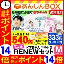【最大P15倍+クーポン有】トコちゃんベルト2 【RENEWセット】<Mサイズ>540円おまけ