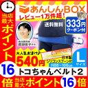 【最大P16倍+クーポン有】トコちゃんベルト 2 (L) H...