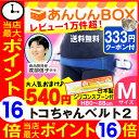 【最大P16倍+クーポン有】トコちゃんベルト 2 (M) H80〜88cm 送料無料【青葉正規品】2 ...