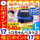 【最大P17倍+クーポン有】トコちゃんベルト 2 (L) H...