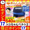 【最大P17倍+クーポン有】トコちゃんベルト 2 (LL) 送料無料 H100〜120cm【青葉正規品