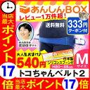 【最大P17倍+クーポン有】トコちゃんベルト 2 (M) H80?88cm 送料無料【青葉正規品】2