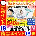 【最大P18倍+クーポン有】トコちゃんベルト 2 【腹巻きセ...