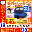 【最大P18倍+クーポン有】トコちゃんベルト 2 (LL) ...
