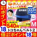 【最大P18倍+クーポン有】トコちゃんベルト 2 (M) H...