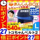 【最大P27倍+クーポン有】トコちゃんベルト 2 (L) H88〜100cm【青葉正規品】送料無料
