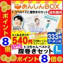 【ママ割+P5倍♪クーポン有】トコちゃんベルト 2 【腹巻き...