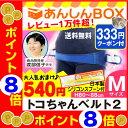 【ママ割+P5倍♪クーポン有!最大P24倍】トコちゃんベルト 2 (M) H80〜88cm 送料無料 ...