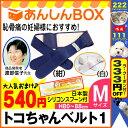【クーポン有】■トコちゃんベルト 1 (M) 80〜88cm...