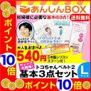 【クーポン有】トコちゃんベルト 2 【基本3点セット】<Lサ...