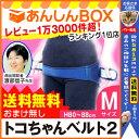 ★おまけ無し★ トコちゃんベルト 2 (M) H80〜88c...