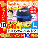 【クーポン有!最大P22倍】トコちゃんベルト 2 (L) H88〜100cm【青葉正規品】送料無料 ...