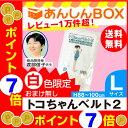 【数量限定】★白色限定&おまけ無し★ トコちゃんベルト 2 ...