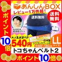 【クーポン有!最大P22倍】トコちゃんベルト 2 (LL) ...
