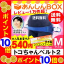 【クーポン有!最大P22倍】トコちゃんベルト 2 (M) H...