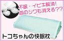 トコちゃんの快眠枕(L)<br />◆ランキング1位獲得店<br />◆トコちゃんベルトの渡部信子先生考案!イビキ・肩こり・不眠に効果的!まるごと水洗いもOK!低反発枕でも満足できなかった方に!