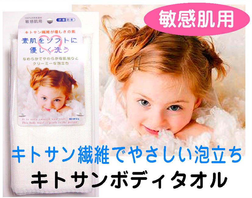 【クーポン有】キトサン ボディタオルやわらかさN...の商品画像