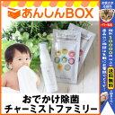 【あす楽可★最大P21倍】日本製「おでかけ除菌チャーミストファミリー」 赤ちゃんがなめても安心の除菌