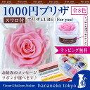 母の日に☆スワロ付1000円プリザCUBE【For you】...