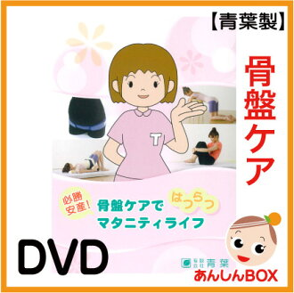 DVD ' winning an easy delivery! In the pelvis care perky maternity life ' ◆ Rakuten ranking # 1 shop ◆ detail how Toco-Chan belt DVD is. Made of Aoba, Toco's belt (where Chan belt)