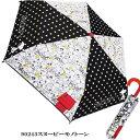 【クーポン有】スヌーピー 折りたたみ傘《スヌーピーモノトーン》ドット柄が可愛いく持ち手付きで使いやす