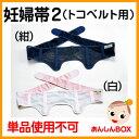 【あす楽対応】★妊婦帯2(S,M,L)◆楽天ランキング1位店◆※妊婦帯の単品使用不可。トコちゃんベルトが必要です!
