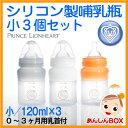 シリコン哺乳瓶3個セット小(120ml×3本セット)【0〜3ヶ月用乳首付】空気抜き可能なボトルで赤ちゃんのゲップや吐き戻し軽減 出産祝に◎..