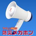 【防災グッズ】 防災メガホン サイレン機能付 防災用品 ぼうさい