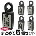 防犯グッズ (Keiden) カギ番人 南京錠型プッシュボタン式 5個セット PC4 キーボックス ...