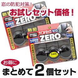 【窓 防犯グッズ】ノムラテック ウインドロックZERO 3個入 お試し2個セット 鍵...:anshin-hiroba:10001242