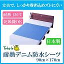 耐熱デニム防水シーツ [しっかり巻き込みサイズ] 90cm×170cm 【Tetote】介護用品