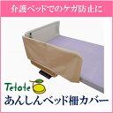 あんしんベッド柵カバー 介護用ベッドのサイドレール用 [サイドレールカバー 介護