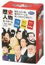 【アーテック】歴史人物カードゲーム ※お取り寄せ商品 【RCP】【02P03Dec16】