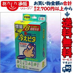 【ライオン】冷えピタ (子供用) 12+4枚【RCP】【02P03Dec16】