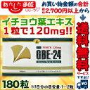 【送料無料】なんと!あの【アサヒグループ食品】GBE-24 フォルテ 180粒 が「この価格!?」※お取り寄せ商品【RCP】