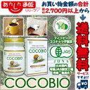 【送料無料】なんと!あの【有機ココナッツオイル】のココビオ(COCOBIO) 320g[350ml] が、毎日ポイント2倍で「この価格!?」 ※お取り寄せ商品【RCP】