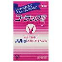 【第2類医薬品】【大正製薬】コーラックII 80錠 ※お取り寄せになる場合もございます【RCP】