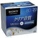 【ソニー】音楽用CD−R 80分 20枚 20CRM80HPWS ☆家電 ※お取り寄せ商品【RCP】【02P03Dec16】