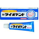 【ライオン】新ライオデント 白色 40g ※お取り寄せ商品【KM】【RCP】【02P03Dec16】